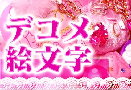 pink姫系デコメ絵文字画像.jpg