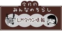 shikatown_joho.jpg