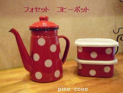 コヒーポット.JPG