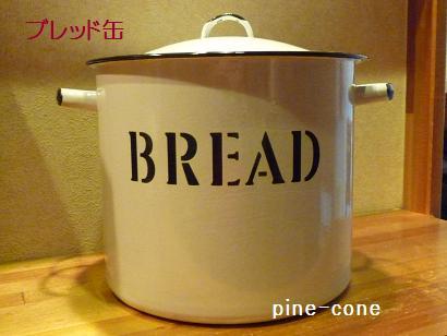 ブレッド缶.JPG