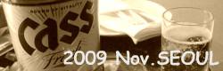2009.11月ソウル旅行記