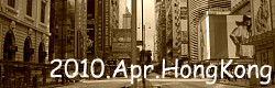 2010.4月香港旅行記