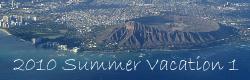 2010 Summer Vacation ハワイ 旅行記
