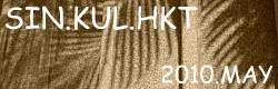 2010.GWプーケット旅行記(SIN&KUL立寄り)