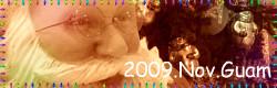 2009.11月グアム旅行記