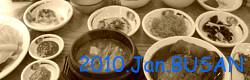 2010.1月釜山旅行記