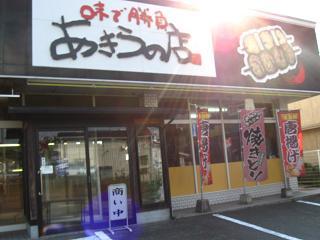 あきらの店.jpg