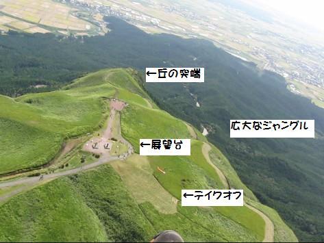 大観峰フライト_2.jpg
