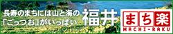 20080912_fukui_top_250x50[1].jpg