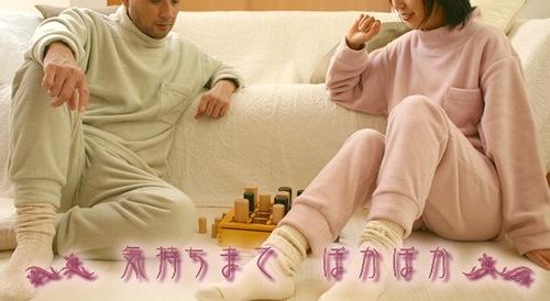 暴走販売中~「ふわふわあったかパジャマシリーズ」