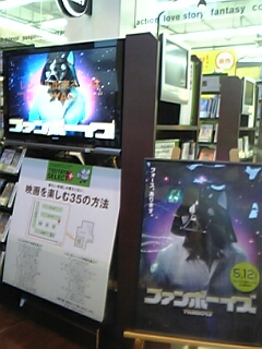 FB in TSUTAYA YGP_2