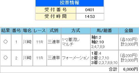 川崎記念230126.jpg