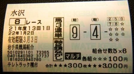 0102水沢8R.jpg