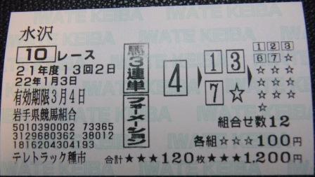 0103水沢10R.jpg