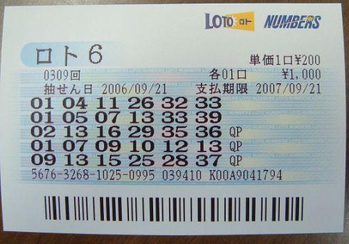 0921ロト601.jpg