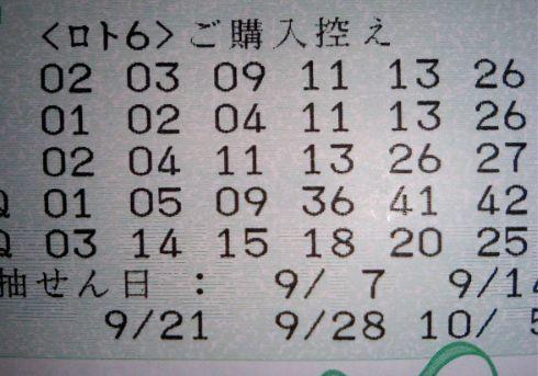 0921ロト602.jpg