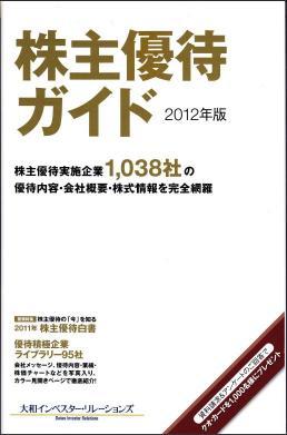 株主優待ガイド 2012年版