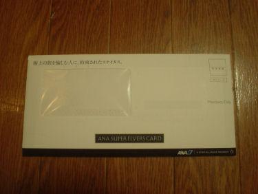 ANAからこんな郵便物が届きました
