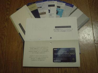 平SFCカードとパンフレットの数々