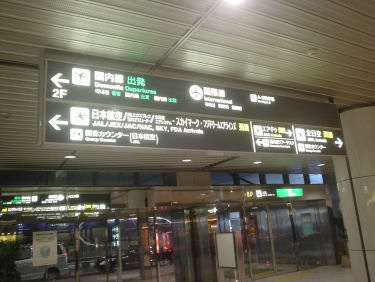 新千歳空港に到着です