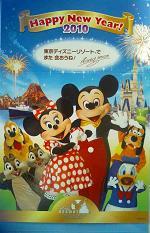blog2010ディズニーフォトスタンド表.JPG