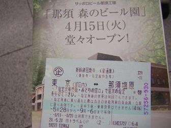 新幹線チケット.JPG
