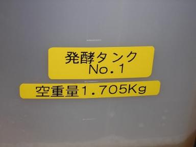 発酵タンクに入れて約50日待ちます.JPG