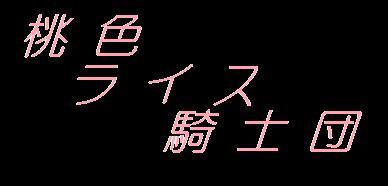 桃色ライス騎士団.jpg