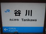 tanikawa2.jpg
