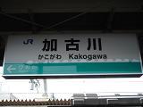 kakogawa1.jpg