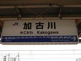 kakogawa2.jpg