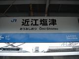 omishiotsu1.jpg
