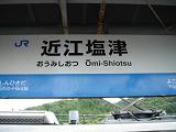 omishiotsu2.jpg