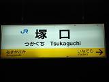 tsukaguchi.jpg