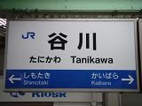 tanikawa1.jpg