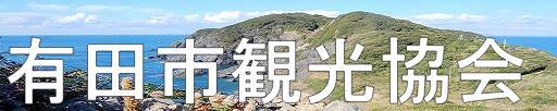 有田市観光協会2.JPG