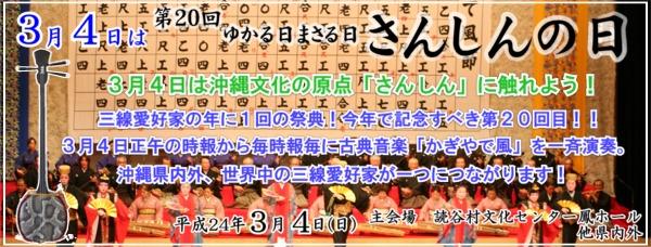 600さんしんの日2012.jpg