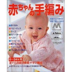 レディブティックシリーズno.1768『赤ちゃんの手編み』