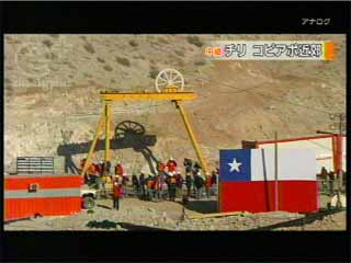チリ鉱山落盤事故 救出現場 テレビ画面のスクリーンショット