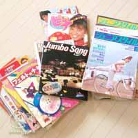 70~80年代の古い雑誌や本など