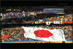 100619 W杯サッカー 日本×オランダ戦 テレビ朝日の画面スクリーンショット