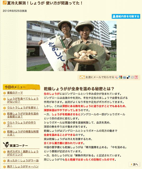 100825 の ためしてガッテン 生姜についての サイト スクリーンショット