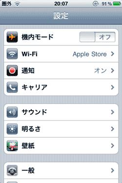 アップルストアで ソフトバンクのiPhone圏外