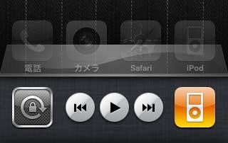 iPhoneの iOS4 アップデートでタテヨコの固定が切替えられるスイッチ発見