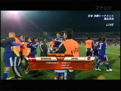 100625 サッカーW杯南ア大会 日本×デンマーク戦 日本テレビの画面スクリーンショット