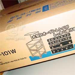091030 届いたレンジ台(MK精工 ORH-101)
