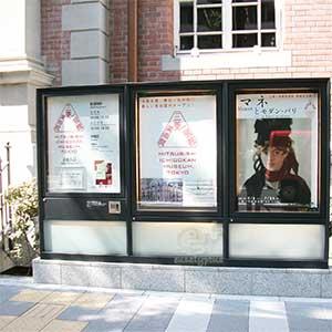 100602 三菱一号館美術館で「マネとモダン・パリ」展(表示板)