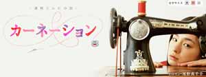 NHK連続ドラマ「カーネーション」サイトのスクリーンショット