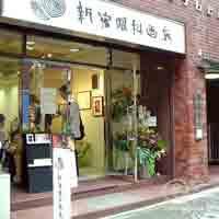 新宿眼科画廊(今 敏 回顧展「千年の土産」)