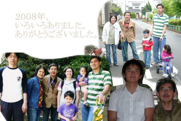 2008年家族集合.jpg